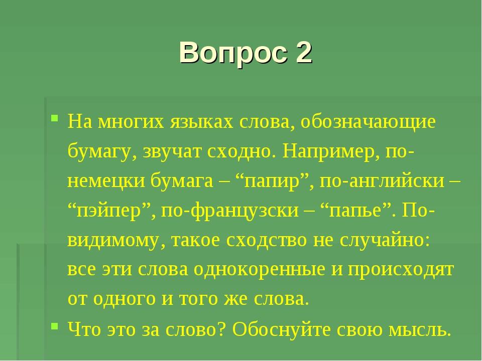 Вопрос 2 На многих языках слова, обозначающие бумагу, звучат сходно. Например...
