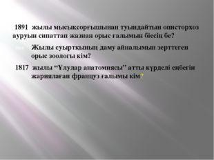 1891 жылы мысықсорғышынан туындайтын описторхоз ауруын сипаттап жазнан орыс