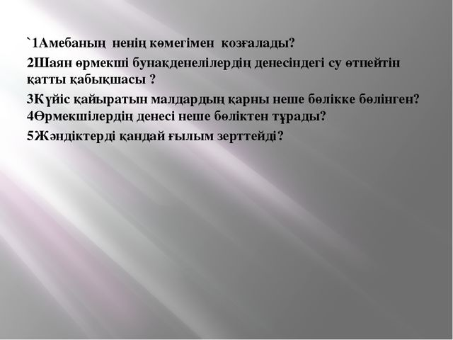 `1Амебаның ненің көмегімен козғалады? 2Шаян өрмекші бунақденелілердің денесі...