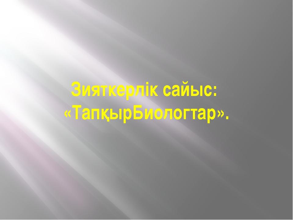 Зияткерлік сайыс: «ТапқырБиологтар».