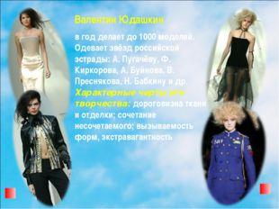 Валентин Юдашкин в год делает до 1000 моделей. Одевает звёзд российской эстра