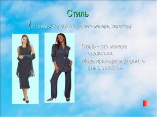 Стиль (от греческого stylus означает- манера, характер) Стиль – это манера од