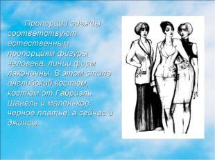 Пропорции одежды соответствуют естественным пропорциям фигуры человека, лини