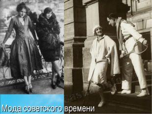 Мода советского времени
