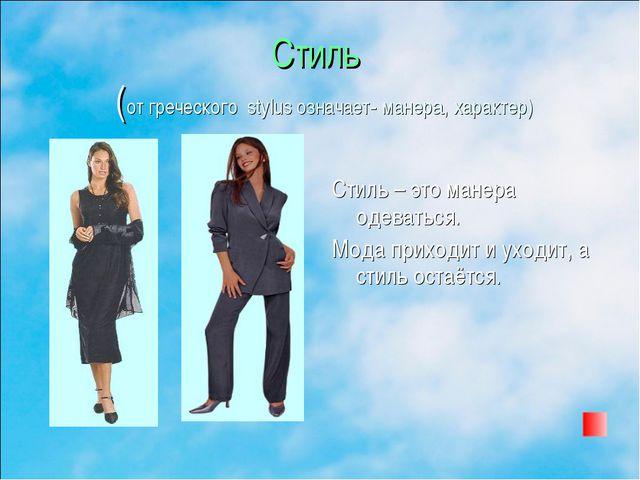 Стиль (от греческого stylus означает- манера, характер) Стиль – это манера од...