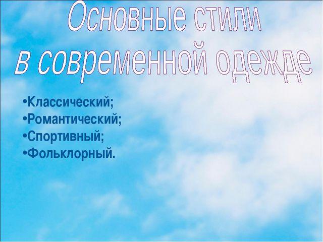 Классический; Романтический; Спортивный; Фольклорный.