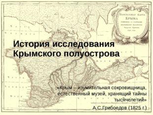 История исследования Крымского полуострова «Крым – изумительная сокровищница,
