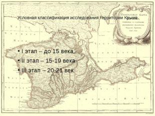 Условная классификация исследования территории Крыма I этап – до 15 века II