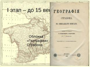 I этап – до 15 века Обложка «Географии» Страбона