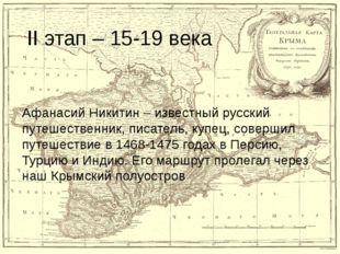 II этап – 15-19 века Афанасий Никитин – известный русский путешественник, пис