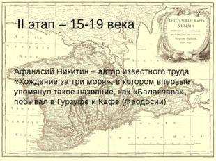 II этап – 15-19 века Афанасий Никитин – автор известного труда «Хождение за т
