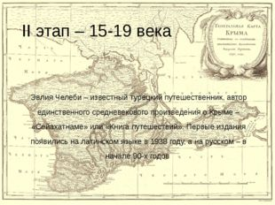 II этап – 15-19 века Эвлия Челеби – известный турецкий путешественник, автор