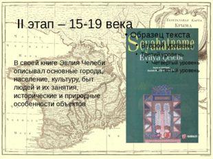 II этап – 15-19 века В своей книге Эвлия Челеби описывал основные города, нас