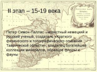 II этап – 15-19 века Петер Симон-Паллас – известный немецкий и русский ученый