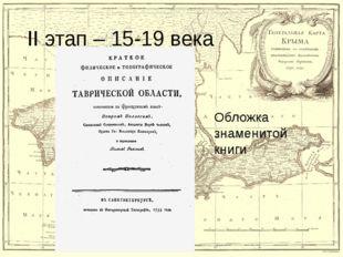 II этап – 15-19 века Обложка знаменитой книги