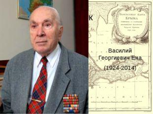 III этап – 20-21 век Василий Георгиевич Ена (1924-2014)