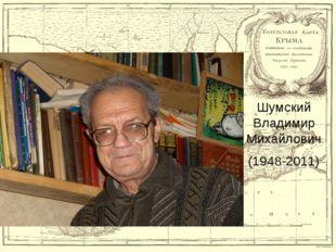 Шумский Владимир Михайлович (1948-2011)