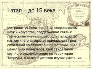 I этап – до 15 века Митридат VI Евпатор – был покровителем наук и искусства,