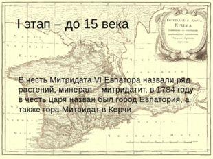 I этап – до 15 века В честь Митридата VI Евпатора назвали ряд растений, минер