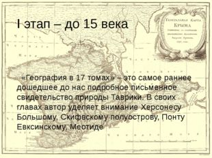 I этап – до 15 века «География в 17 томах» – это самое раннее дошедшее до нас