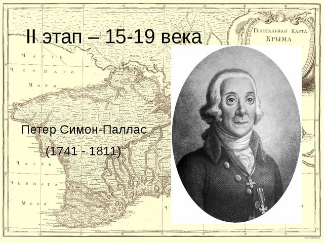 II этап – 15-19 века Петер Симон-Паллас (1741 - 1811)