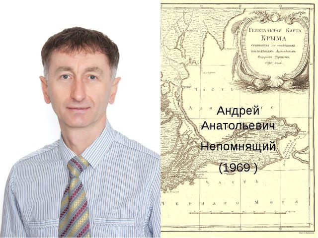 Андрей Анатольевич Непомнящий (1969 )