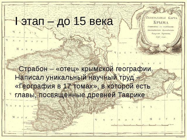 I этап – до 15 века Страбон – «отец» крымской географии. Написал уникальный н...