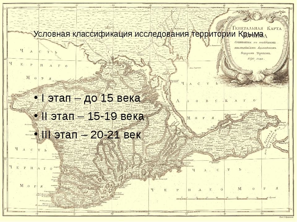 Условная классификация исследования территории Крыма I этап – до 15 века II...