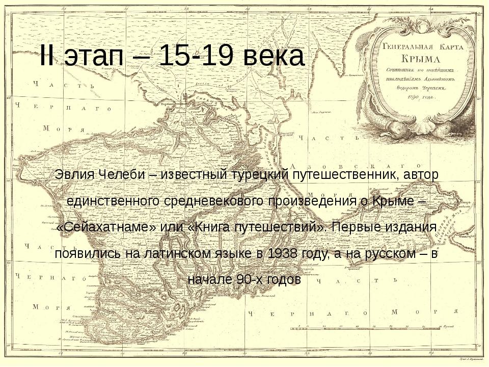 II этап – 15-19 века Эвлия Челеби – известный турецкий путешественник, автор...