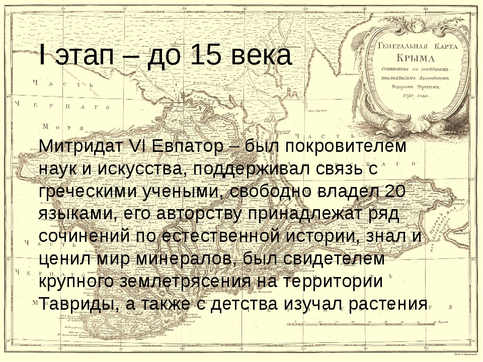 I этап – до 15 века Митридат VI Евпатор – был покровителем наук и искусства,...