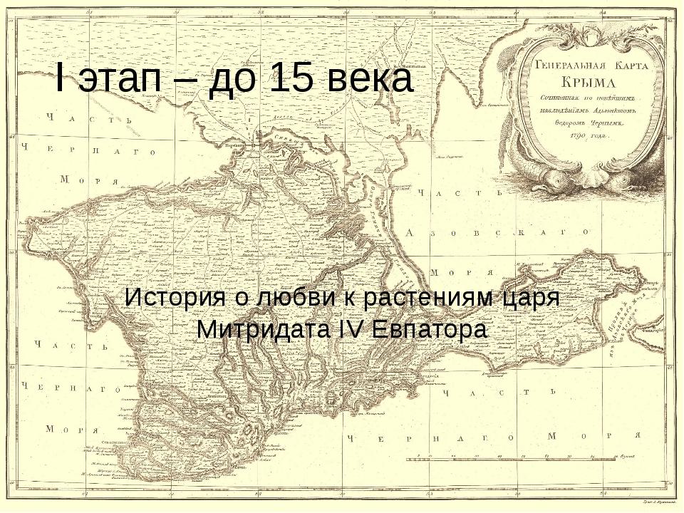 I этап – до 15 века История о любви к растениям царя Митридата IV Евпатора