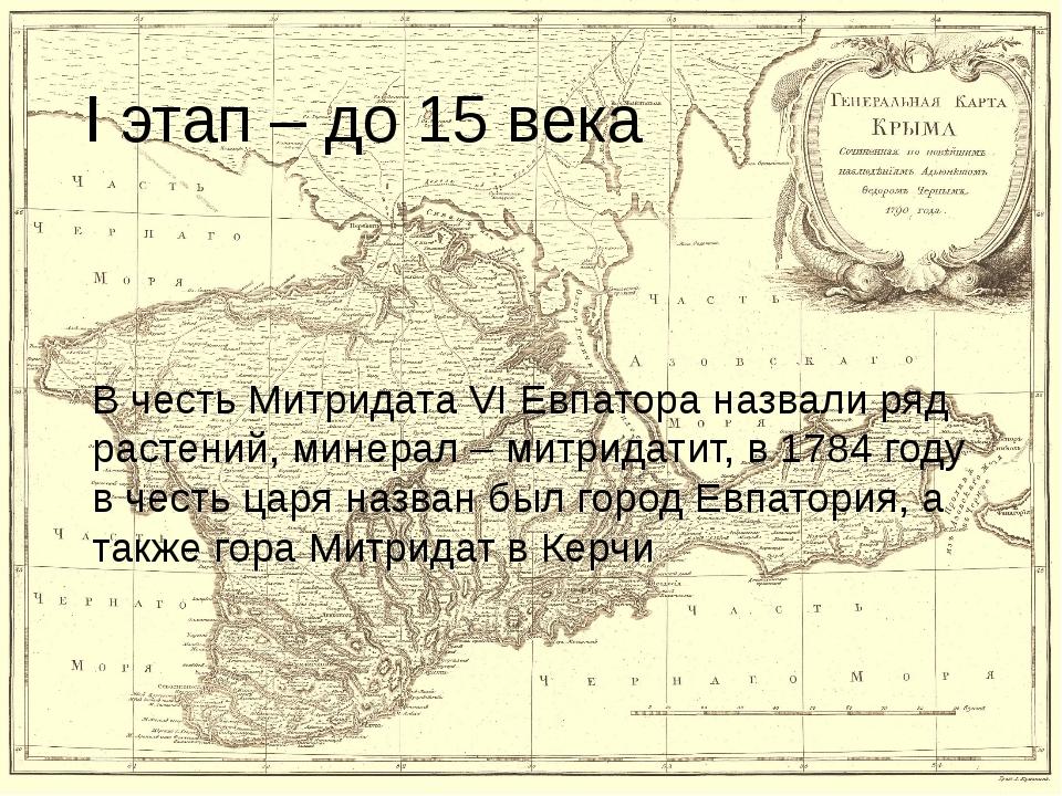 I этап – до 15 века В честь Митридата VI Евпатора назвали ряд растений, минер...