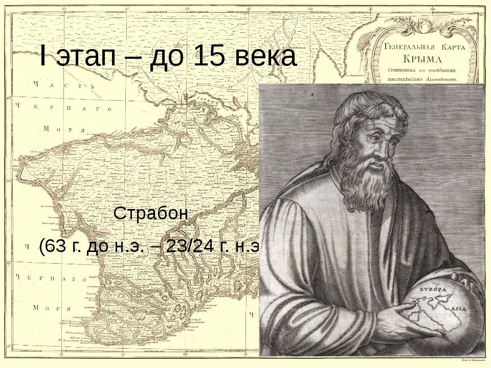 I этап – до 15 века Страбон (63 г. до н.э. – 23/24 г. н.э.)
