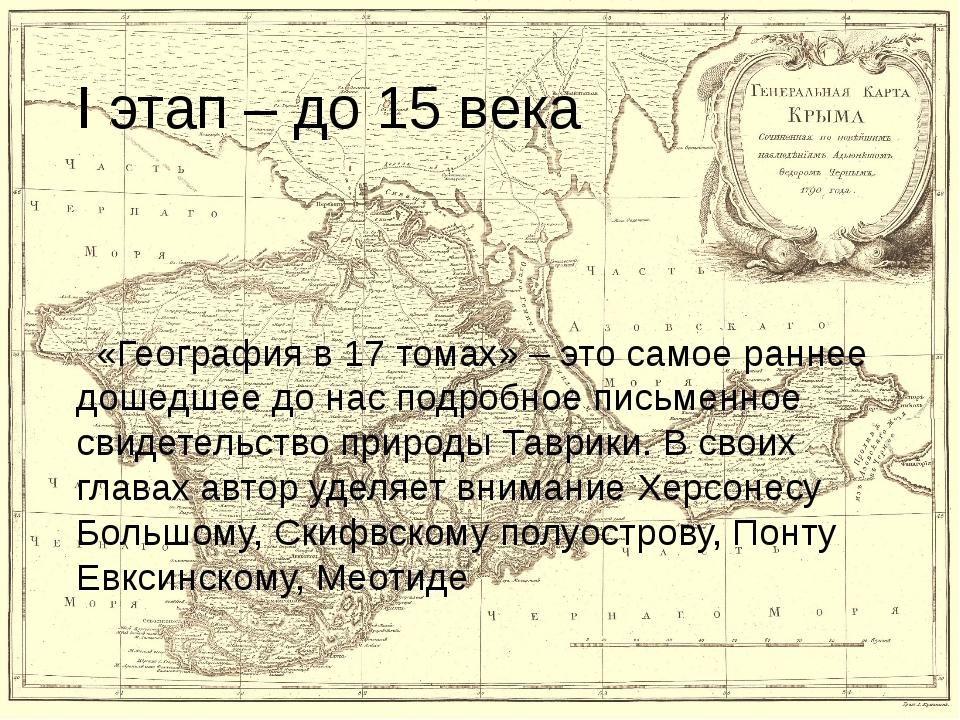 I этап – до 15 века «География в 17 томах» – это самое раннее дошедшее до нас...