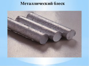 Металлический блеск