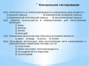 Контрольное тестирование 5(А). Пластичность и электропроводность характерны д