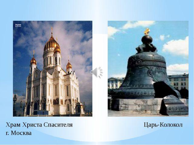 Храм Христа Спасителя Царь-Колокол г. Москва