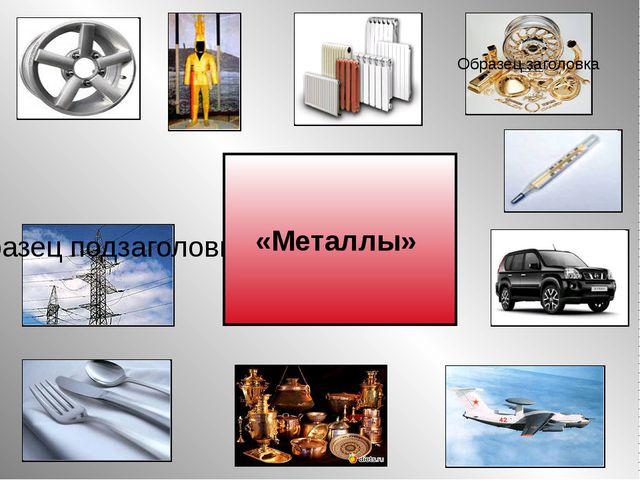 «Металлы»