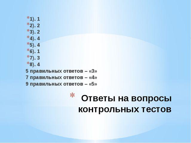 Ответы на вопросы контрольных тестов 1). 1 2). 2 3). 2 4). 4 5). 4 6). 1 7)....