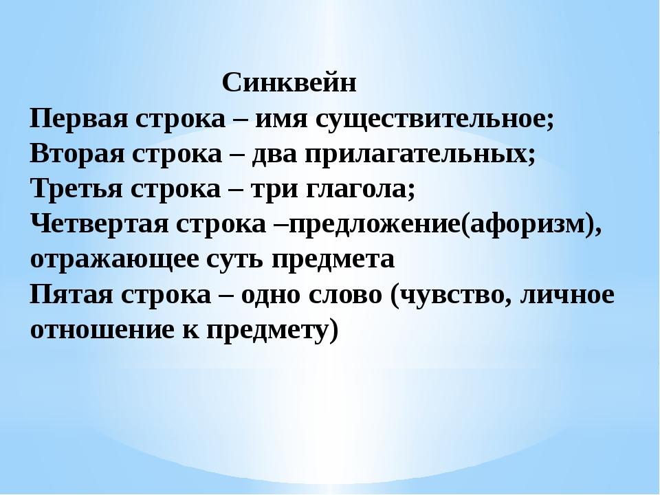Синквейн Первая строка – имя существительное; Вторая строка – два прилагател...