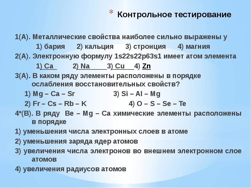 Контрольное тестирование 1(А). Металлические свойства наиболее сильно выражен...