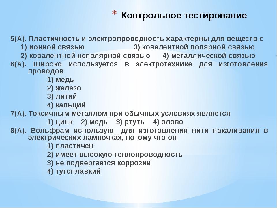 Контрольное тестирование 5(А). Пластичность и электропроводность характерны д...