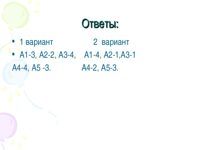 Ответы: 1 вариант 2 вариант А1-3, А2-2, А3-4, А1-4, А2-1,А3-1 А4-4, А5 -3. А4...