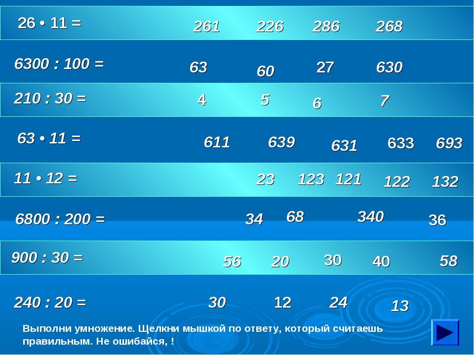 26 • 11 = 261 286 226 268 Выполни умножение. Щелкни мышкой по ответу, который...