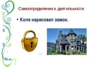 Самоопределение к деятельности Коля нарисовал замок.