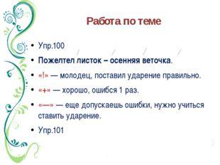 Работа по теме Упр.100 Пожелтел листок – осенняя веточка. «!» — молодец, пост
