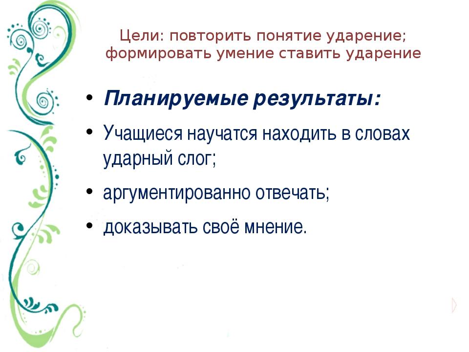 Цели: повторить понятие ударение; формировать умение ставить ударение Планиру...