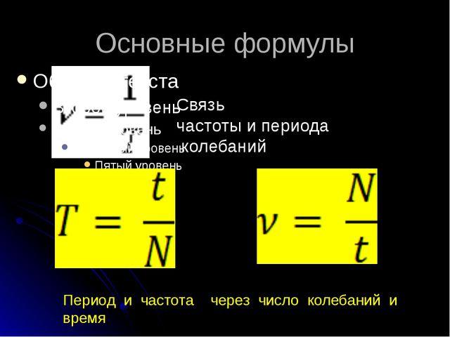Основные формулы Связь частоты и периода колебаний Период и частота через чис...