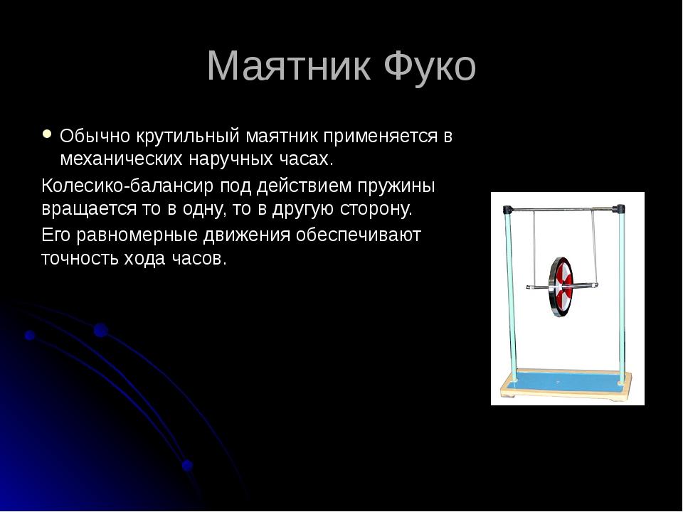 Маятник Фуко Обычно крутильный маятник применяется в механических наручных ча...