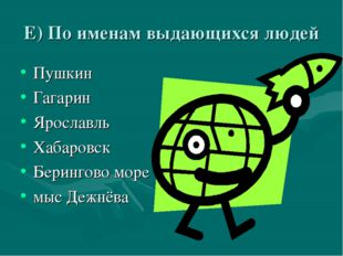 Е) По именам выдающихся людей Пушкин Гагарин Ярославль Хабаровск Берингово мо